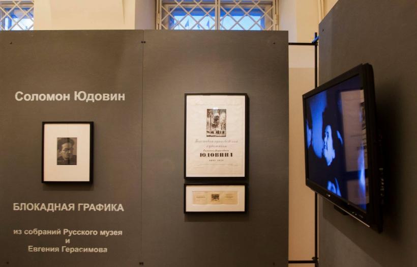 """Выставка Соломона Юдовина """"Блокадная графика"""""""